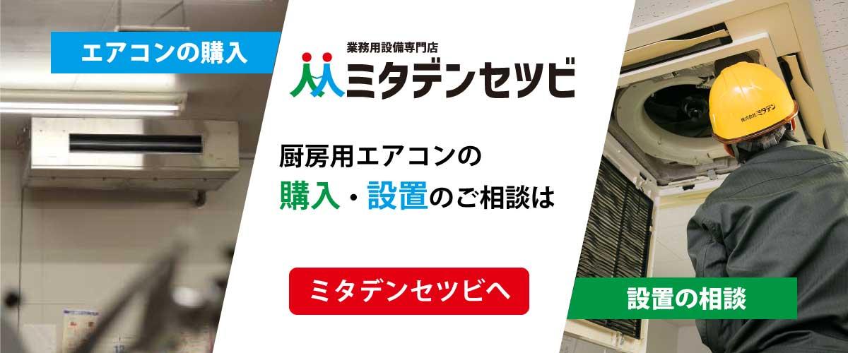 厨房用エアコン地元応援キャンペーン 鹿児島限定価格でご提供いたします。