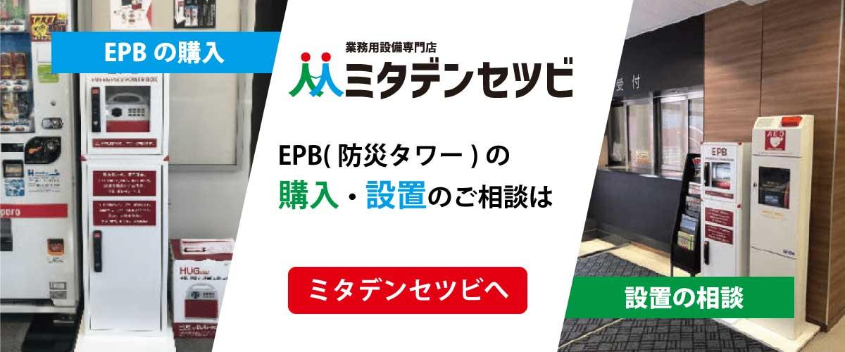 災害時の電源確保準備はできていますか?防災タワー「EPB」