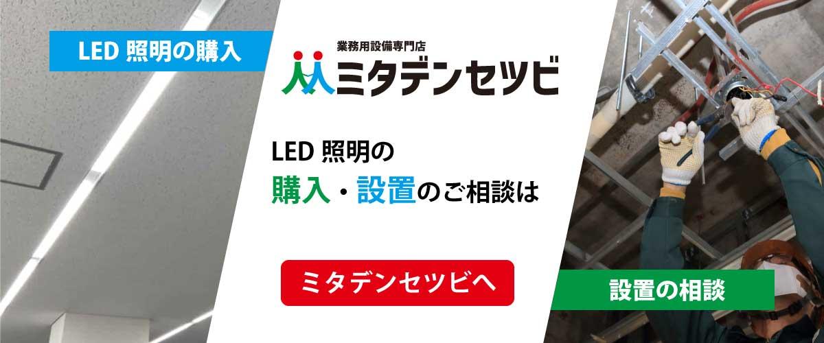 LED照明 地元応援キャンペーン 鹿児島限定価格でご提供いたします。
