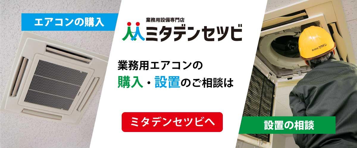 業務用エアコン地元応援キャンペーン 鹿児島限定価格でご提供いたします。