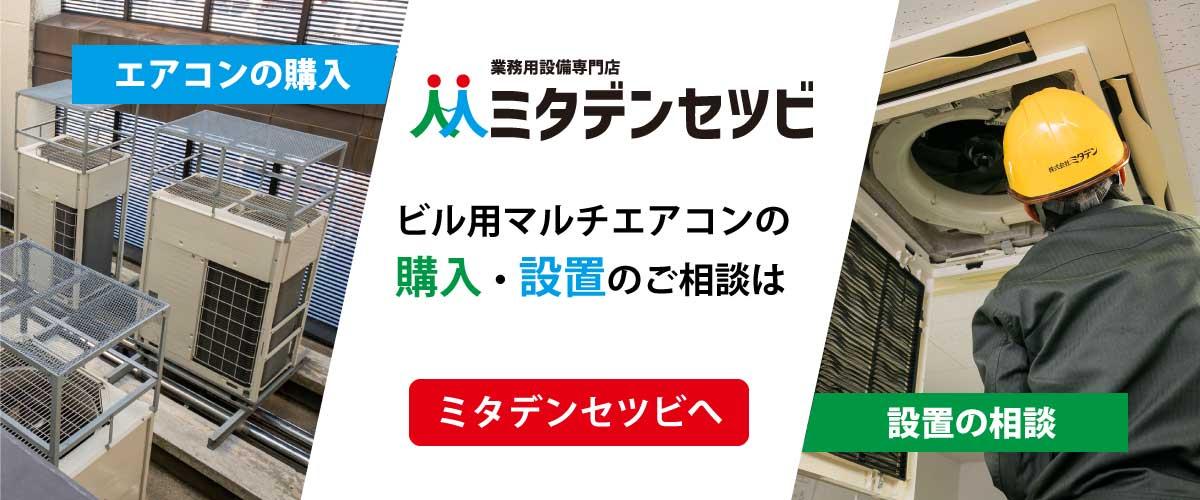 ビル用マルチエアコン地元応援キャンペーン 鹿児島限定価格でご提供いたします。
