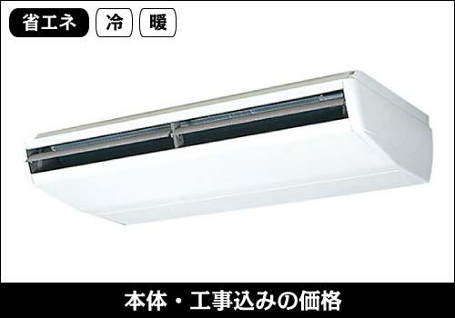 業務用エアコン 天井吊タイプ