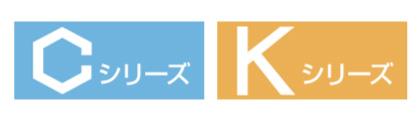 Cシリーズ、Kシリーズ