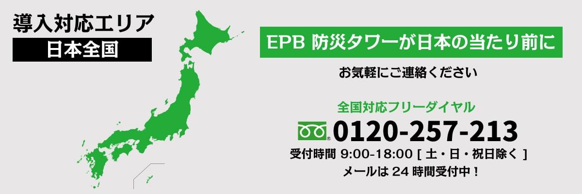 導入対応エリア 日本全国