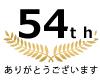 株式会社ミタデン 創業54年
