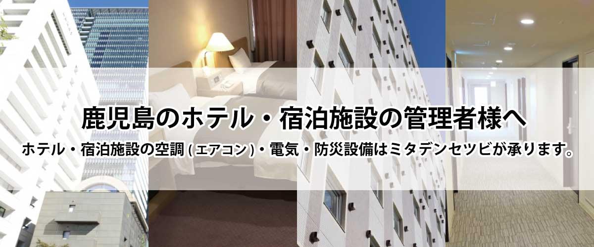 鹿児島のホテル・宿泊施設の管理者様へ
