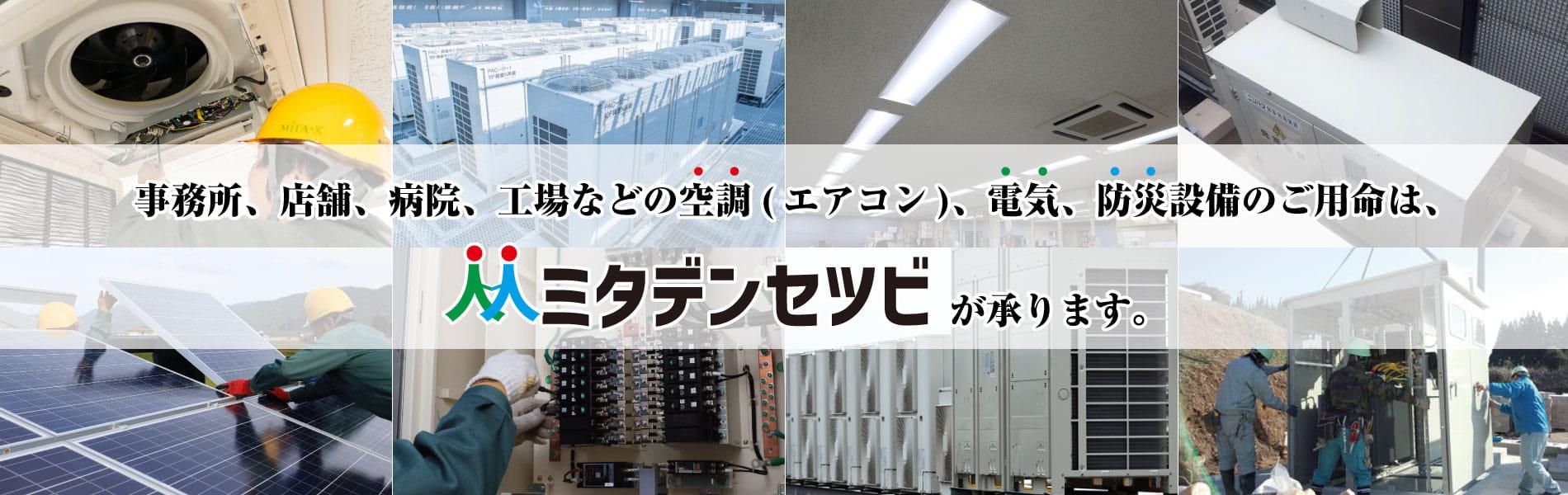 業務用設備専門店ミタデンセツビtop1